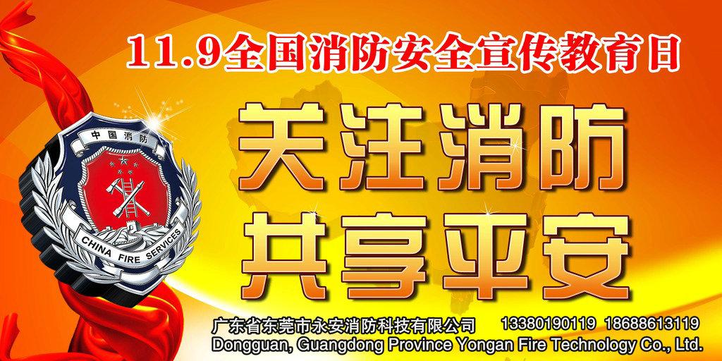 全国手机万博官网最新版本下载安全宣传教育日